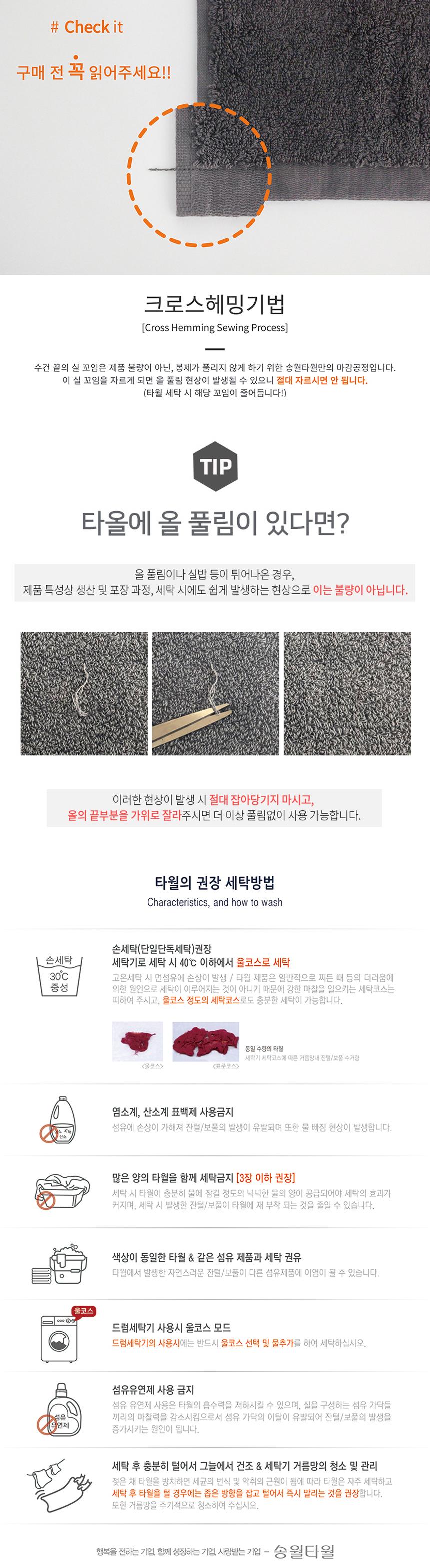 송월 호텔수건 피앙세 150g 40수 - 송월타월, 3,400원, 수건/타올, 세면타올